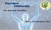Σεμινάριο Μεθόδου Infotherapy στο Βόλο 6-8/10